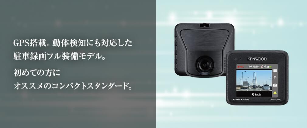 Amazonでドライブレコーダーを購入